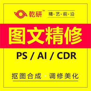 P图片处理PS修图专业照片精修改字抠图美工代做图改图设计制作图